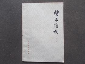 楷书结构 (著名书法家任政先生代表作)