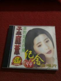 光盘 孟庭苇94纪念金唱片(1CD)