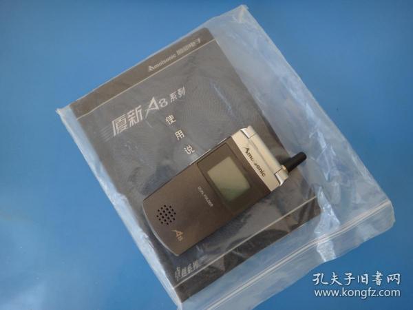 夏新A8旧手机(说明书、三包凭证、电话用户指南、耳机、原装专用皮质手机套等)
