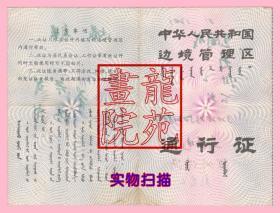 证件证书·汉蒙文版边境管理区通行证/前往深圳、珠海1997.3.2已作废