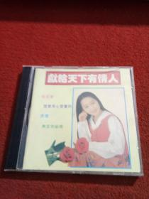 光盘 献给天下有情人(1CD)杨钰莹 林淑荣 邓丽君 韩宝仪 童安格 杭天琪 陈明珍等演唱
