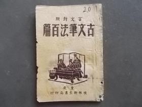 民国三十七年,言文对照:古文笔法百篇  桂林新生书局
