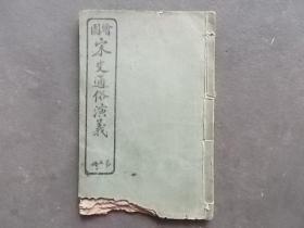 民国线装本: 绘图 宋史通俗演义 第五册