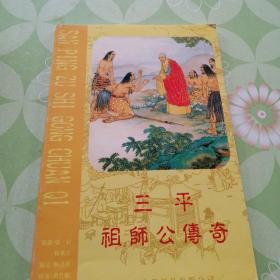 百馗图集(签名)
