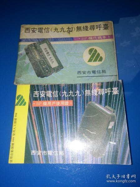 西安电信九九九无线寻呼台.BP机代码本+用户使用证