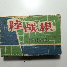 老的木质陆战棋 (军棋) 带棋盘 棋子2.3*1.5*0.8厘米