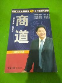 国庆商法演讲录  商道