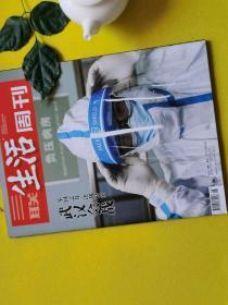 疫情特刊!!!《三联生活周刊》(抗击新冠肺炎武汉现场)2020年2月第8期  有很多疫情图片