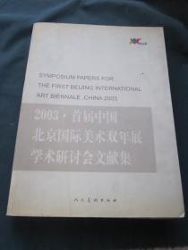 2003·首届中国北京国际美术双年展学术研讨会文献集