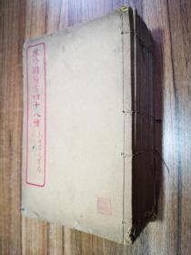 陈修园医书四十八种