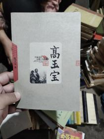 中国当代长篇小说藏本。