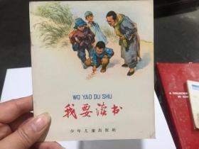 我要读书(40开彩色连环画)华三川 画/少年儿童出版社/1964年10印.