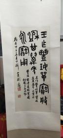 刘承闿书法