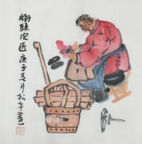 【超值特价】【保真】【张松平】中国画院研究会会员、雅园书画院主任、一级画师、毕业于广西艺术学院国画系、广西师范大学美术系,其作品清逸、文气、灵气、古朴典雅。作品先后展示于中国美术馆、广州艺术博览会、小品人物 (33×33CM)(老北京风情)5