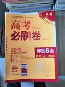 理想树 67高考 2018版高考必刷卷 押题6套 数学(理)定制卷 全国2卷地区适用