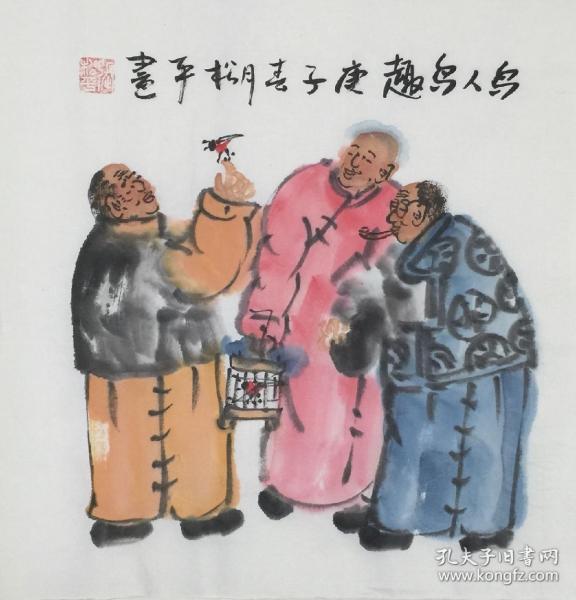 【超值特价】【保真】【张松平】中国画院研究会会员、雅园书画院主任、一级画师、毕业于广西艺术学院国画系、广西师范大学美术系,其作品清逸、文气、灵气、古朴典雅。作品先后展示于中国美术馆、广州艺术博览会、小品人物(33×33CM)(老北京风情)14。