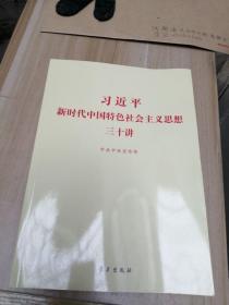 习近平新时代中国国特色社会主义思想三十讲