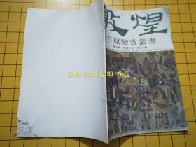 敦煌石窟鉴赏丛书.第三辑.第四分册.第420窟【复制品,慎拍】