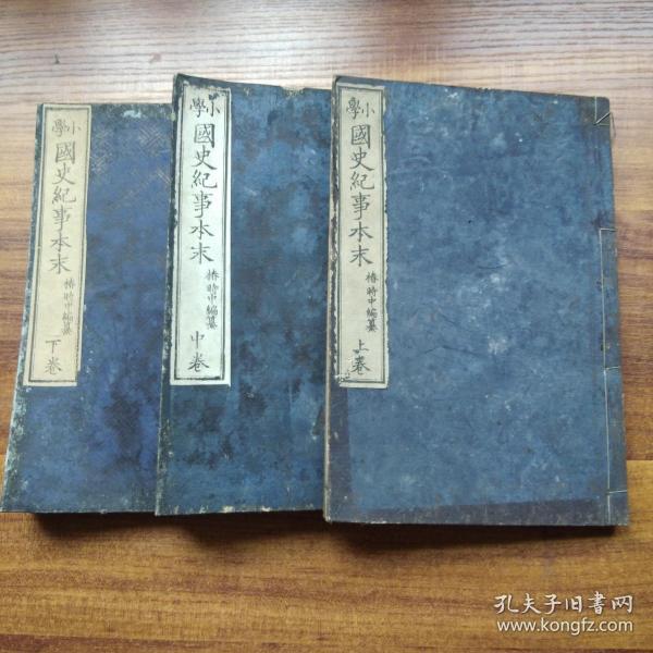 《小學國史紀事本末》上中下三冊全     1882年出版