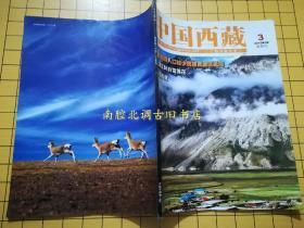 中国西藏 2015.3 关键词:西藏边境人口较少民族聚居区见闻