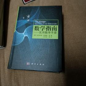 数学指南 实用数学手册
