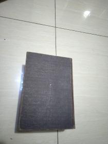 中华大字典 上 馆藏