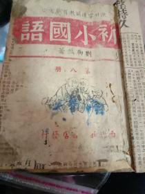 陕甘宁边区教育厅审定《初小国语》第八册,