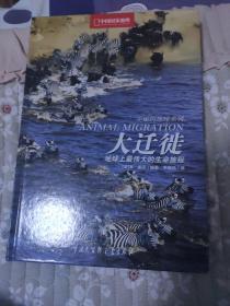 大迁徙:地球上最伟大的生命旅程(中国国家地理美丽的地球系列)