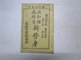 民国十一年线装本  共和国教科书 新修身 第五册