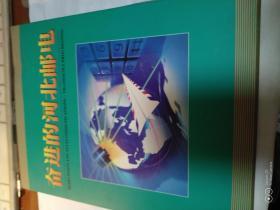 奋进的河北邮电(含邮票:中国邮政开办一百周年,另含金箔、银箔邮品等)