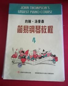 约翰·汤普森 简易钢琴教程【2~5】