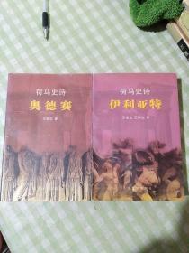 荷马史诗奥德赛,伊利亚特(两册)