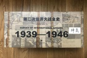 第二次世界大战全史(全11册)