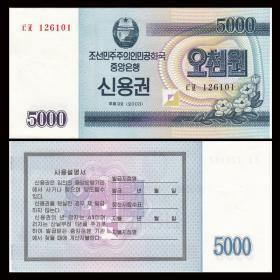 朝鲜 国库券 5000元纸币  2003年 外国钱币