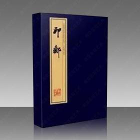 印邮(手工宣纸线装 四色影印 二函八册):中国图书馆藏珍稀印谱丛刊·天津图书馆卷