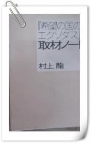 日文书 希望の国の 取材 卜 (32开本)