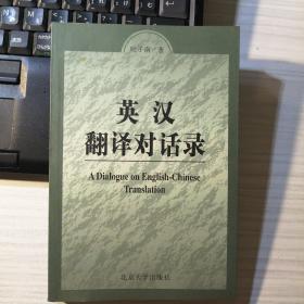 英汉翻译对话录