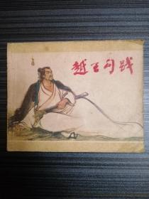 连环画:越王勾践(1980年1版1印)
