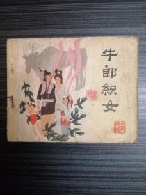 连环画:牛郎织女(1980年1版1印)