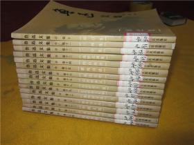 鲁迅文集第10—24卷(15本合售)*
