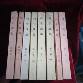 列宁选集(1一4卷)共8本