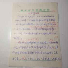 潼关县老年书画协会会员张迪,吴震稿件一份