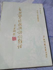 自然室詩稿與詩詞雜話,馮振著,廣西師范大學出版社