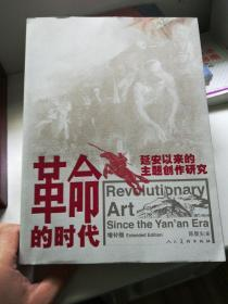 革命的时代:延安以来的主题创作研究