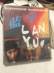 蓝宇 精装VCD电影 胡军 刘烨主演