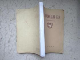 中国果树品种名录