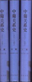 中葡关系史(1513-1999 上中下 精装)