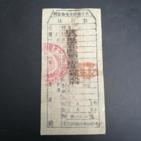 苏维埃票证 革命遗物红色收藏 红军老纸质品物件 民国条单据票证