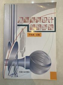 刀量模具设计简明手册