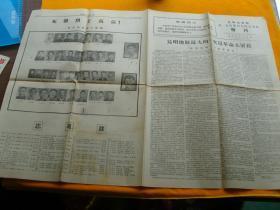 云南文革小报(昆明电机厂九.七反革命大屠杀事件)专刊